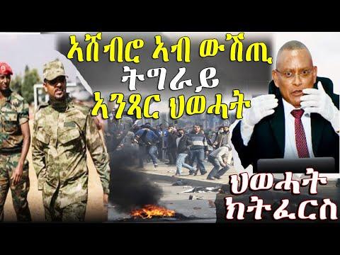 #Eritrea እዋናዊ ኩነታት- ኣሸብሮ ህዝቢ ኣብ ውሽጢ ትግራይ ኣንጻር ህወሓት