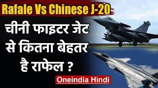 Rafale Vs Chinese J-20: China के Fighter Jet से कितना बेहतर है राफेल | वनइंडिया हिंदी