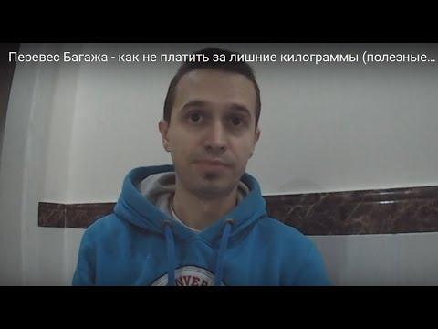 Перевес Багажа - как не платить за лишние килограммы (полезные советы)!!