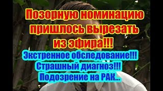 Дом 2 Новости 28 Декабря 2018 (28.12.2018) Раньше Эфира