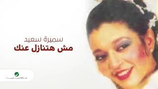 اغاني حصرية Samira Said ... Ashan Hobk | سميرة سعيد ... عشان بحبك تحميل MP3