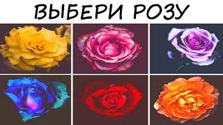 ЧЕСТНЫЙ тест расскажет ВСЁ о твоей личности! Просто выбери розу! Психологический тест онлайн!