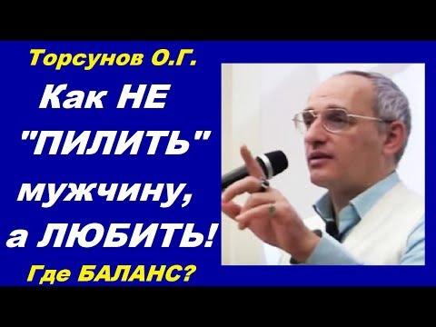 """Торсунов О.Г. Как женщине НЕ """"ПИЛИТЬ"""" мужчину, быть СТРОГОЙ и ЛЮБИТЬ! Где БАЛАНС для СЧАСТЬЯ?"""
