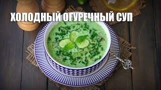 Холодный огуречный суп — видео рецепт