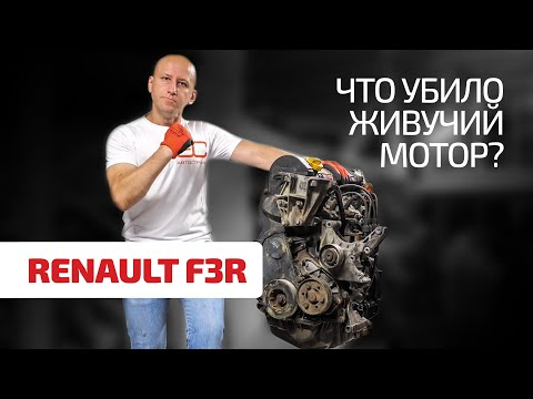 Фото к видео: Неубиваемая легенда от Renault: 2-литровый F3R. Что его может испортить?