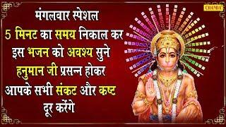 Most Popular Hanuman Bhajan    Ek Baar Zarur Suniye