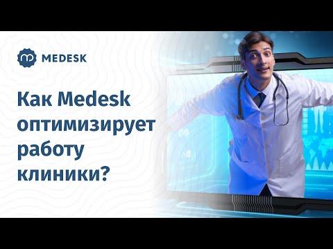 Видеообзор Medesk