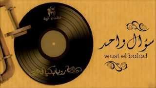 تحميل اغاني Wust El Balad - Soal Wahed / وسط البلد - سؤال واحد MP3