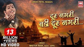 Dur Nagri Badi Dur Nagri | Master Rana | Hindi Bhajan | Soormandir