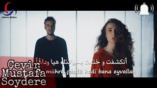 مصطفى جيجلي & ارماك ارجا - ختم مترجمة للعربية Irmak Arıcı & Mustafa Ceceli - Mühür