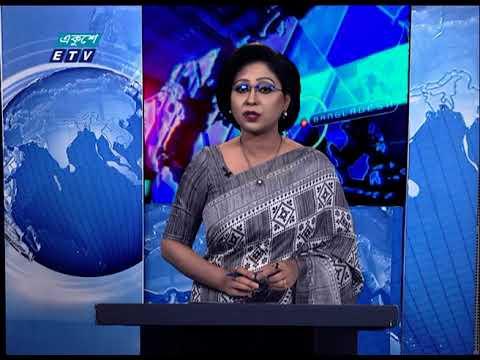 07 Pm News || সন্ধ্যা ০৭ টার সংবাদ || 22 February 2021 | ETV News