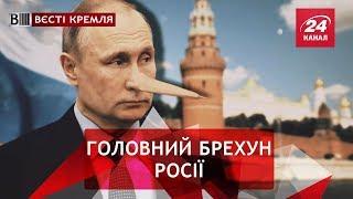 Ядерні муки росіян, Вєсті Кремля, 19 жовтня 2018 року