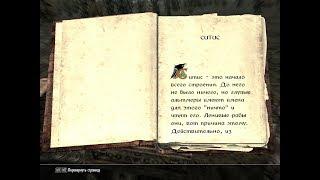 The Elder Scrolls V: Skyrim. Учебник «Ситис» 2. Прохождение от SAFa
