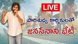 JanaSena Chief Pawan Kalyan Live At Meeting with East Godavari Sanitation Workers | 10Tv Live