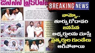 Janasena East Godavari District MLAs Shocking Every One || SM TV