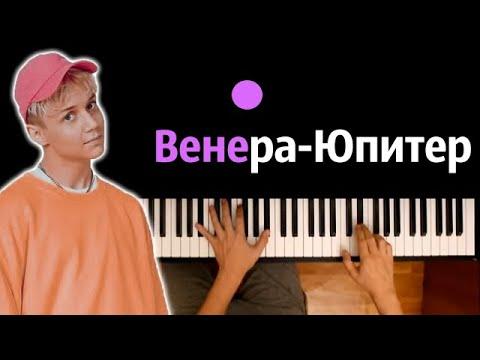 Ваня Дмитриенко - Венера-Юпитер ● караоке | PIANO_KARAOKE ● ᴴᴰ + НОТЫ & MIDI