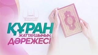 Құран жаттаушының дәрежесі | Ербол Мәмбетов | www.ummet.kz