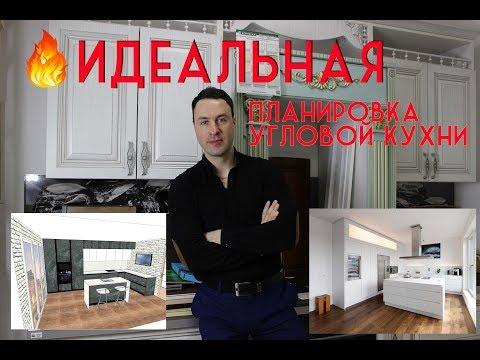 Идеальная планировка угловой кухни