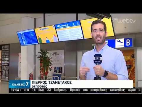 Στις 15/6 οι πρώτες πτήσεις του εξωτερικού προς Αθήνα – Δειγματοληπτικοί έλεγχοι | 21/05/2020 | ΕΡΤ