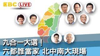 《全程直播》 11/23 18:00九合一選舉倒數計時!選前之夜藍綠全台大拚場