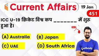 5:00 AM - Current Affairs Quiz 2020 by Bhunesh Sir   19 January 2020   Current Affairs Today