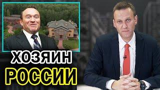 Навальный о том, как живет хозяин России