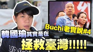 年輕人別再暈了,韓國瑜在救台灣啊!【Buchi老實說#4】