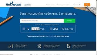 1   Регистрация и настройка сервера и домена