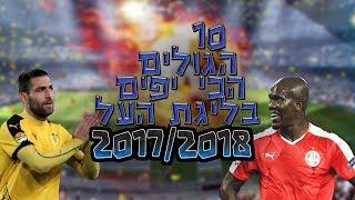 טופ 10 הגולים הכי יפים בליגת העל נכון לשנת 2017/2018