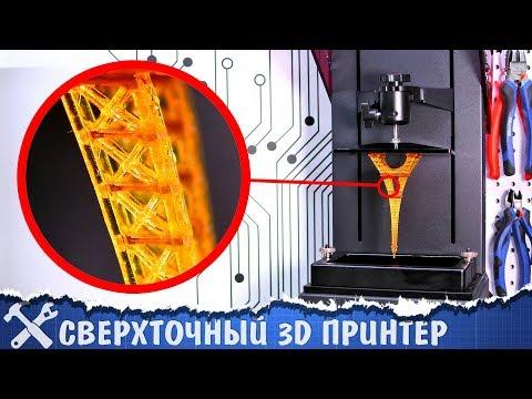 Невероятная 3D печать! Обзор на FlyingBear Shine DLP LCD