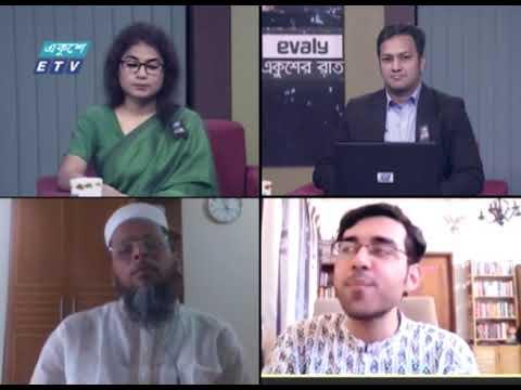 Ekusher Raat    বিষয়: করোনায় বাড়ছে বাল্যবিবাহ    একুশের রাত    23 August 2021    ETV Talk Show