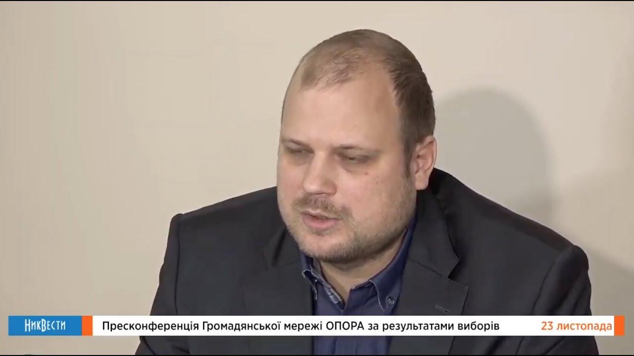 Пресс-конференция Гражданской сети ОПОРА по результатам выборов