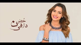 Carmen Soliman - Hodn Dafy | كارمن سليمان - حضن دافي