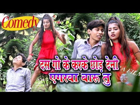 2019 ke super hit comedy Ravi Yadav Ritu Chauhan