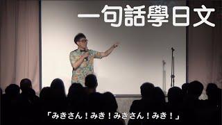 賀瓏 - 脫口秀『一句話學完日文』 Talkshow in ComedyClub