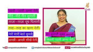 Standard 5   Hindi   Class – 03