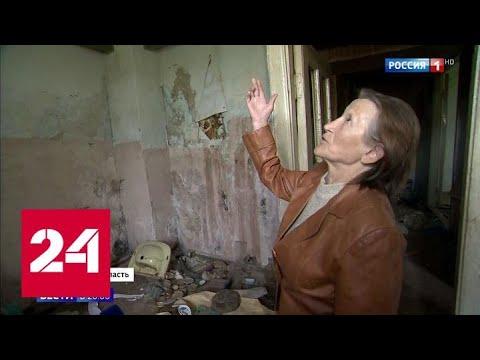 Ничего не положено: квартиру пенсионерки отдали ее тезке - Россия 24