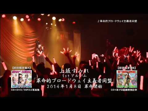 【声優動画】上坂すみれ1stアルバムから「革命的ブロードウェイ主義者同盟」のPV解禁