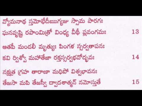 aditya hrudayam.wmv (видео)