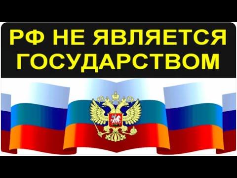 Государство РФ  - это коммерческая фирма!