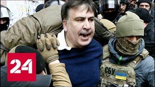 Экс-президент Грузии Михаил Саакашвили задержан в киевском ресторане - Россия 24