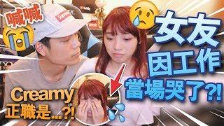 【揭秘】😭女友因爲工作當場哭了?!Creamy正職是什麼?【電影《非同凡響》】