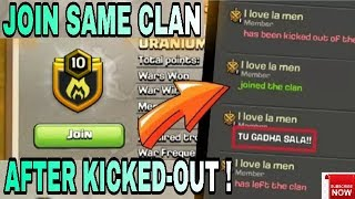 HOW TO JOIN IN SAME CLAN AFTER KICKED-OUT|| CLASH OF CLANS|| COC HELPDOST IN HINDI.