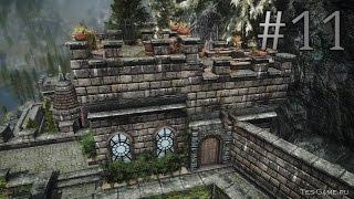 Моды на Skyrim #11 (Дом Гнездовье)