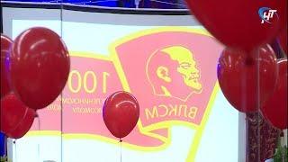 Новгородские коммунисты готовятся к 100-летию комсомола