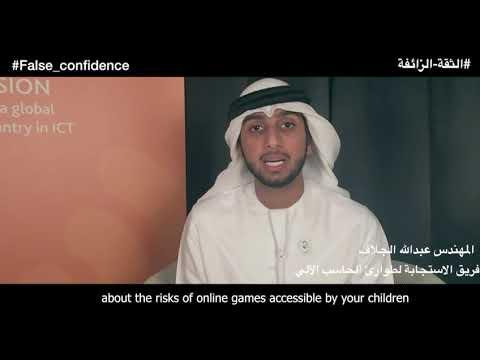 Risks of online games
