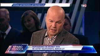 Украина: договорились договариваться. Право голоса