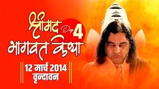 Devkinandan Ji Maharaj Shrimad Bhagwat Katha Vrindavan (Uttar Pradesh) Day 04 12 03 2014