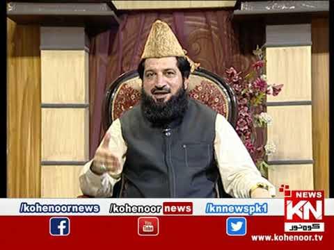 Istakhara 25 August 2021 | Kohenoor News Pakistan