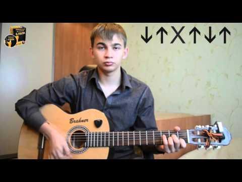 """Как играть на гитаре - """"Я куплю тебе новую жизнь"""" (разбор, видео урок)"""